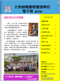 大榮電子報創刊號