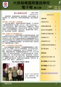 大榮電子報第03期