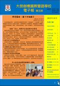 大榮電子報第05期
