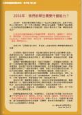 大榮電子報第11期