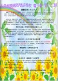 大榮電子報第13期
