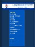 大榮電子報第14期