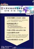 大榮電子報第10期