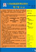 大榮電子報第09期