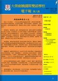 大榮電子報第08期