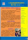大榮電子報第06期
